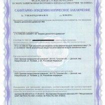 Сертификат на эковату гигиенический
