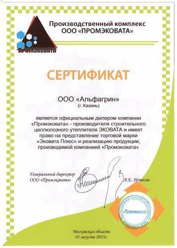 Компания «Альфагрин» официальный дилер компании «Промэковата»