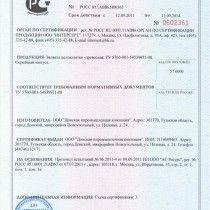 сертификат соответствия на эковату