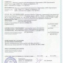 Сертификат на установку для монтажа эковаты УЭМ-650, стр1