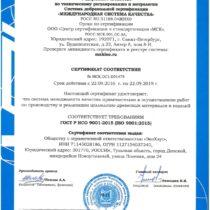Сертификат ИСО 9001 Эковата ЭкоХаус