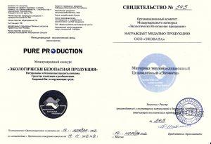 Международный экологический фонд, свидетельство №343